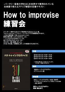 【How to improvise練習会のお知らせ】
