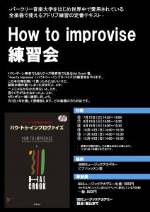 【How to improvise 練習会〜今年の日程】